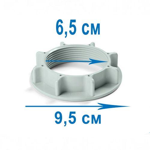 Гайка Intex 10256 к соединителю для бассейна с отверстиями (38 мм), универсальный
