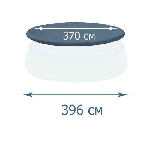 Тент - чехол для надувного бассейна Intex 28026, 396 см
